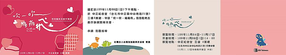泡泡龍病友創作聯展.jpg