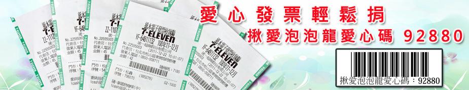 社團法人台灣泡泡龍病友協會愛心碼上方形象圖